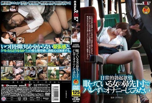 SDMT-246男人日常的勃起情慾~想偷偷在睡覺的女孩