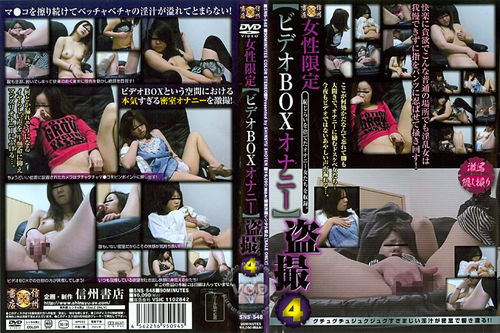 SNS-548 | Video Box Masturbation Sneak Shot 4