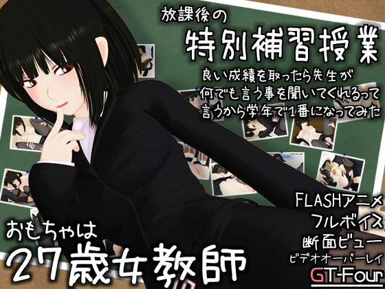 Game Hentai, Game 3D XXX Omochaha 27 toshi onna kyoushi [cen] [2011] [jap]