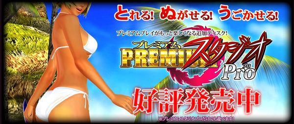Premium Studio Pro (ILLUSION) [uncen] [jap+eng] + [mods]