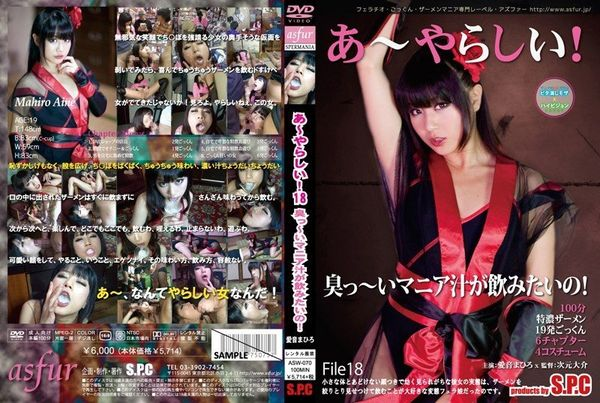 Cover [ASW-070] Want To Drink Juice – ~Tsu Not Smell Mania 18!
