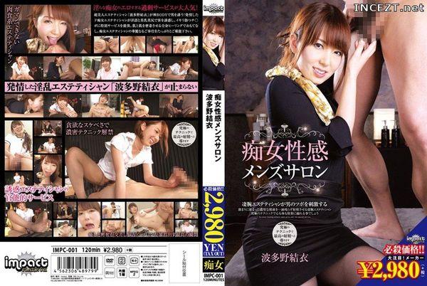 Cover [IMPC-001] Slut Erogenous Men's Salon Hatano Yui