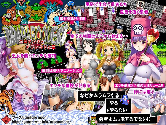 Dora Paro Quest [Ver1.10] (misono moon) [cen] [jap]