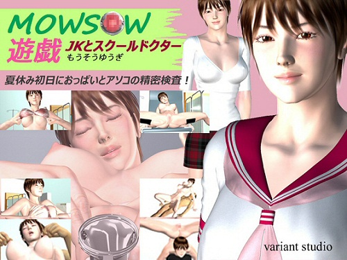 [TAndA] [3D Hentai Anime] MOWSOW Play JK And School Doctor (2014) Full HD 1080p