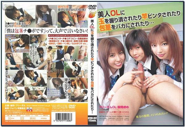 NFDM-002 Femdom Asian Femdom