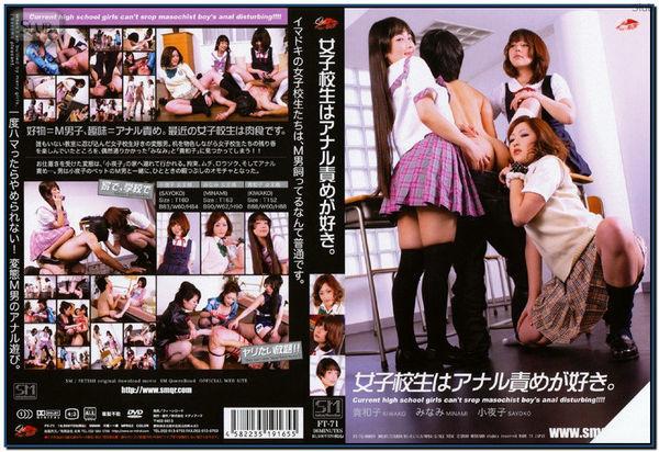 FT-71 Girls Anal Torture Asian Femdom