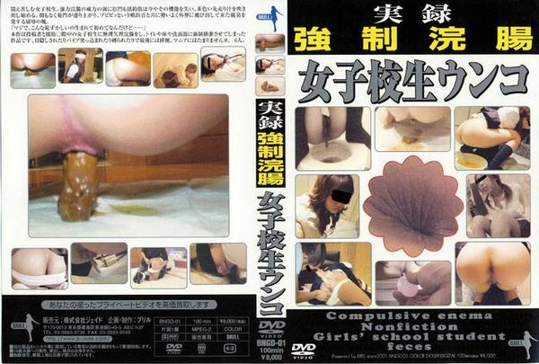 Scat BNGD-01 Asian Scat BDSM