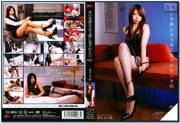 FT-82 Queen Legs Asian Femdom