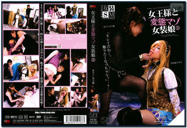 FT-83 Shemale Hentai Masochist And Queen Asian Femdom