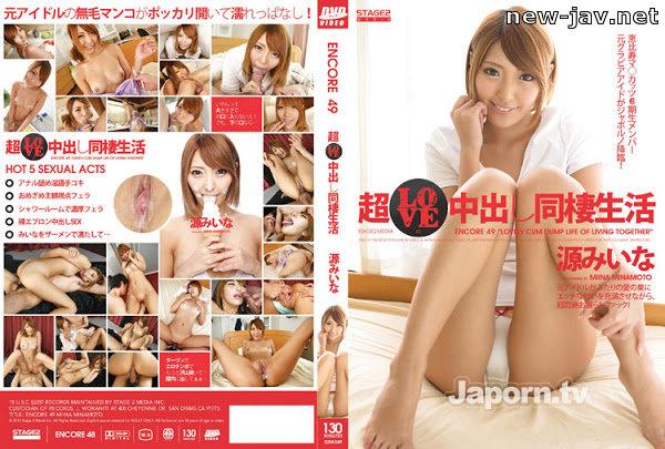 Cover [S2M-049] Pies Encore Vol.49 ultra LOVEx2 cohabitation life: source Minamoto