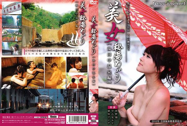 Cover [HITOU-003] Tour Of Beauty Secret Hot Spring Spa Hen Yudanaka