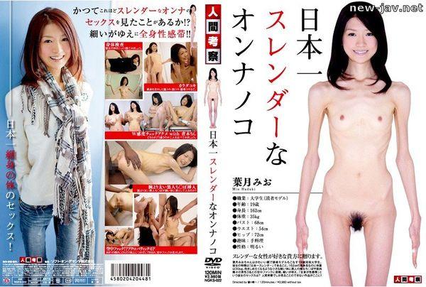 Cover [NGKS-022] Slender Girl In Japan