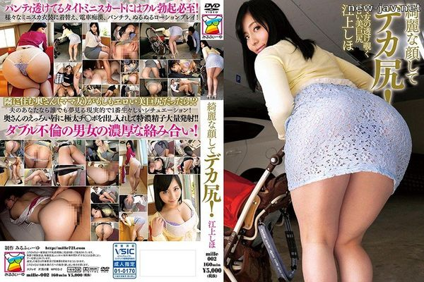 Cover [MILLE-002] Big Ass With Beautiful Face! Peek Of Sheer Mom Friend Erotic Beauty