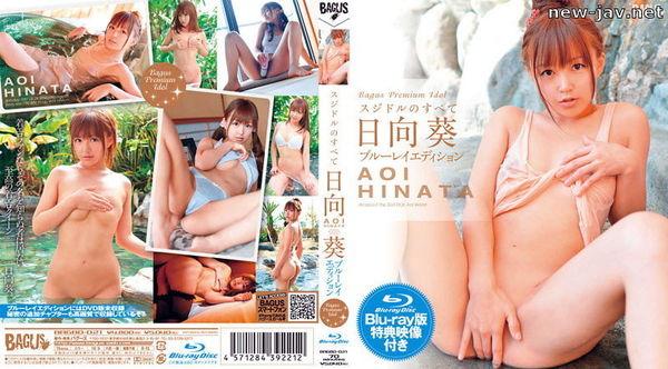 Cover [BAGBD-021] All Sujidoru Aoi Hinata / Hinata Aoi (Blu-ray Disc) Aoi Hyuga