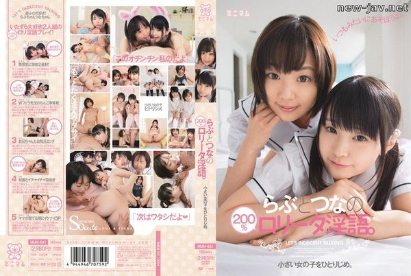 Cover [MUM-061] The Little Girl Herself.(B) 200% Dirty Talk ○ ー Data Of Love And Tuna.