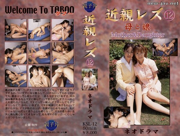 Cover [KSL-12] Incest Lesbians in Lust – Mama's Girl Neo-Drama 12