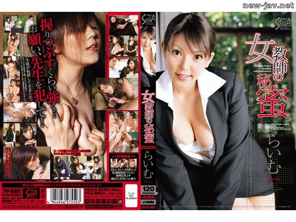 Cover [SXVD-025] Female Teacher's Secret Raimu