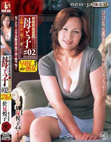 Cover [RRE-02] Mother and Son Immoral Incest #02 Tsuko Omie