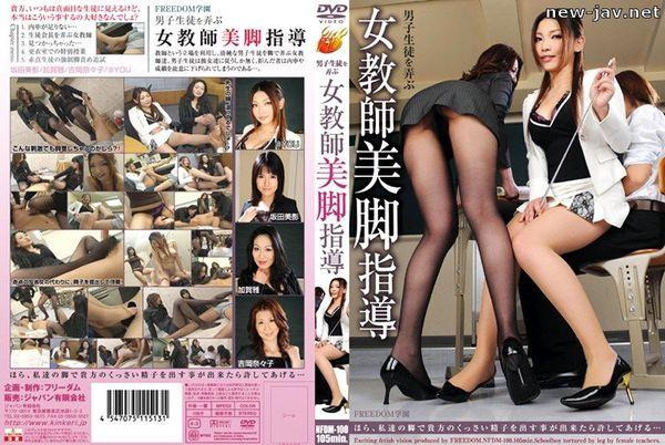 Cover [NFDM-100] Female Teacher With Beautiful Legs Fondling Her Little Boy Students' Dicks