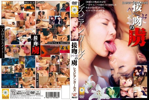 Cover [PSI-217] Crazy About Kissing Lesbian Girls