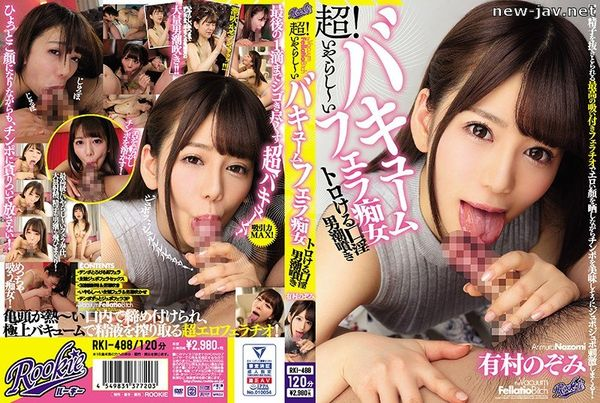 Cover [RKI-488] Super!Naughty ~ Vacuum Blow Filthy Girl Toro Mouth Torture Male Tide Blow Arimura Nozomi