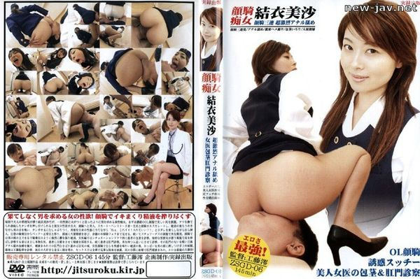Cover [ZSGD-06] Face Sitting Slut / Misa Yui