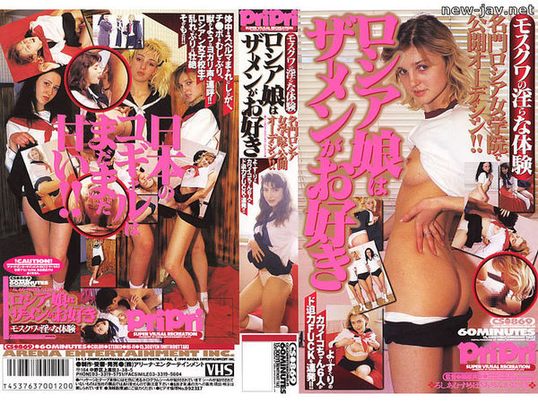 Cover [CS-869] Russian Girls Love Semen