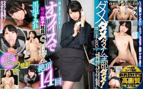 Cover [GOPJ-224]【VR】 Sumire Kurokawa – Dramatic high quality Sumire Kurokawa [2 launch]