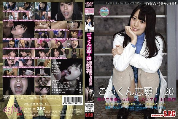 Cover [ASW-245] Cum Desires! 20 I Want To Make My Stomach Full With Sperm Kamikawa Sora