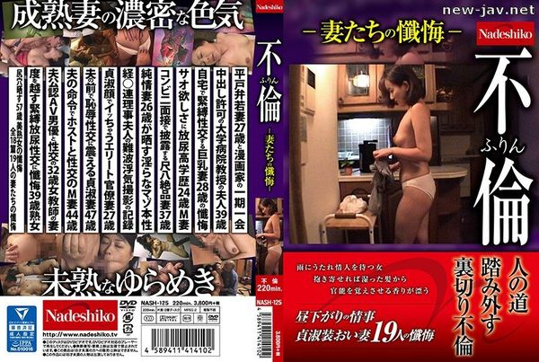Cover [NASH-125] Infidelity-wife's Confession