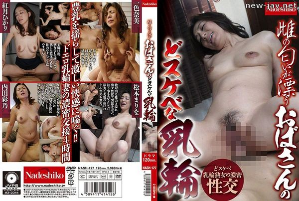Cover [NASH-127] The Smell Of The Female Drifts From The Aunt's Throat