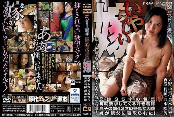 Cover [HQIS-047] A Henry Tsukamoto Production The Naughty Bride