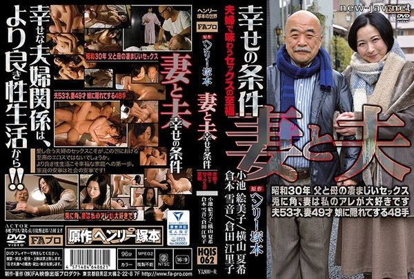 Cover [HQIS-062] A Henry Tsukamoto Production The Conditions Of Happiness
